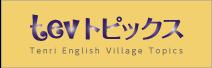天理英語村トピックス